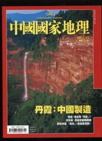 中国国家地理2011.11(繁体版)丹霞:中国制造