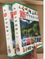 新中华旅游百科(彩图版)上下册