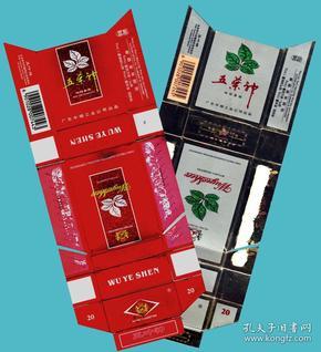 卡纸烟标-广东中烟公司 三叶神卡纸拆包标2种