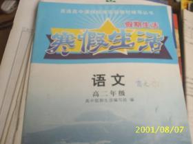 寒假生活高二年级(私藏本)