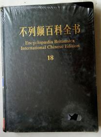 不列颠百科全书 国际中文版 第18卷