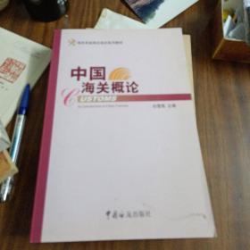 中国海关概论(库存书)