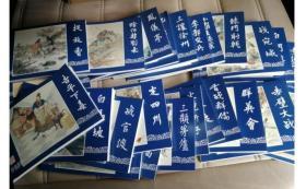 【正版正品】函装蓝皮盒装书:《中国古代文学名著——三国演义(大全套60本)》连环画 小人书(绘画本 套装1-60册)