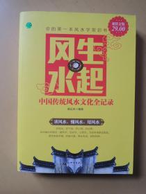 风生水起(中国传统风水文化全记录)
