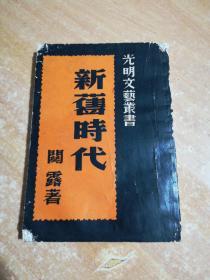 光明文艺丛书,新旧时代。