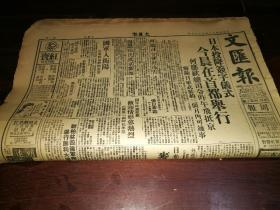 抗戰勝利報;日軍投降報;民國三十四年九月,也即1945年9月文匯報一個月三十天合訂本;日軍投降全記錄、文匯報復刊號、抗戰勝利特刊、九一八紀念??鹊?;看我后面的描述