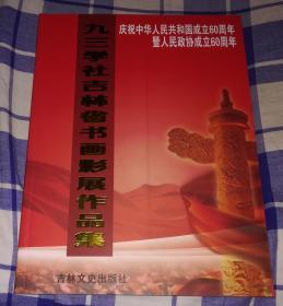 九三学社吉林省书画影展作品集 全一册 庆祝中华人民共和国成立60周年暨人民政协成立60周年 全新 包邮挂