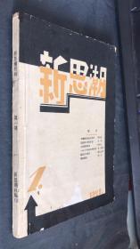 新思潮  创刊号 1929年出版