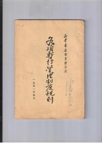 《新华书店华东总分店各项暂行管理制度规则》1951年4月