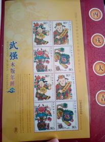 2006年中国邮政贺年有奖明信片获奖纪念 (武强木版年画邮票