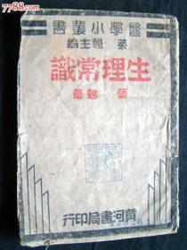 生理常识,民国34年,黄河书局印行