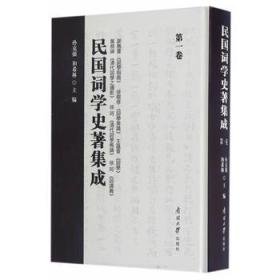 民国词学史著集成 全十六卷     全新正版    现货   原箱装  未动