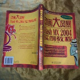 动画大风暴:FlashMX2004实例教程