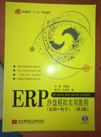 正版新书 ERP沙盘模拟实用教程(实物+电子)(第3版)(十二五)