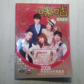 咪咕无线音乐   2009年第12期
