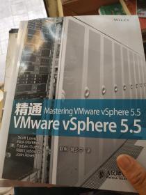 精通VMware vSphere 5.5
