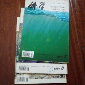 科学 中文版 科学美国人1997年 三本合售