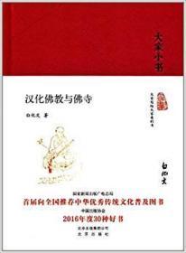 汉化佛教与佛寺(大家小书 精装 全一册)