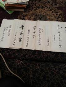 李占林临帖(6册)