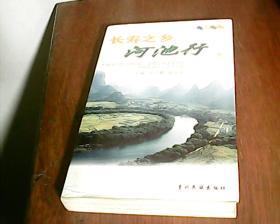 广西旅游文化丛书:长寿之乡河池行