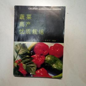 蔬菜高产优质栽培