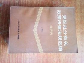 党纪处分有关政策法律法规选编 经济类 二