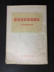 经济建设常识读本 1954年竖版繁体