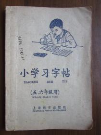 1963年小学生字帖(五、六年级用)
