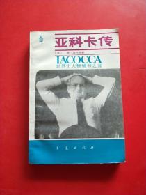 亚科卡传(世界十大畅销书之首)