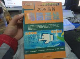 (正版图书)2006最新 电脑圣经 9787810947961