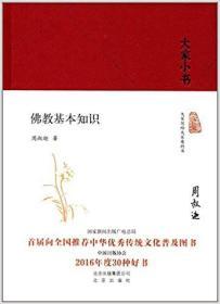 佛教基本知识(大家小书 精装 全一册)