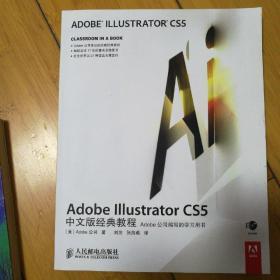 Adobe Illustrator CS5中文版经典教程:Adobe公司编写的学习用书