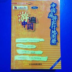 中国旅游出行地图册(2001年首版)