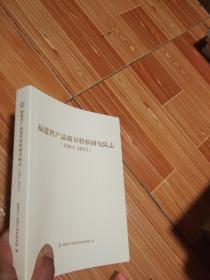 福建省产品质量检验研究院志1961-2015