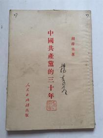 中国共产党的三十年/ 胡乔木 著