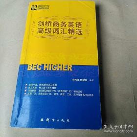 新东方·大愚英语学习丛书:剑桥商务英语高级词汇精选 9787800805424