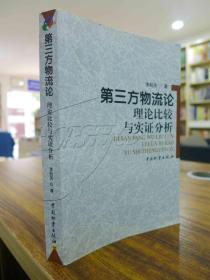 第三方物流论-理论比较与实证分析(李松庆 著 一版一印5000册 )