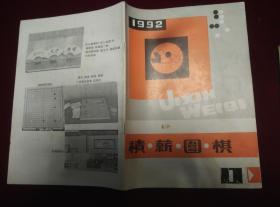 《积薪围棋》1992创刊号