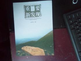 郑州市第三次全国文物普查重要新发现