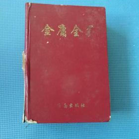 金庸全集4海南出版社