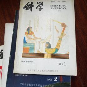 科学 中文版 科学美国人1995年 6本合售
