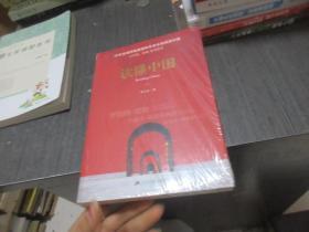 读懂中国  未拆