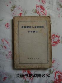 畜牧兽医人员训练班学习讲义(中国食品公司1956年4月版,个人藏书)