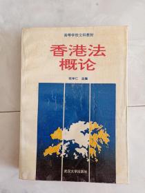 《香港法概论》1992年一版93年三印。