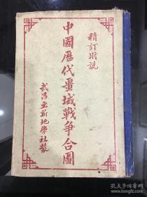 中国历代疆域战争合图