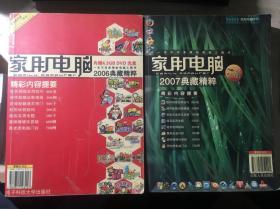 家用电脑2006/2007典藏精粹(2册合售)无光盘
