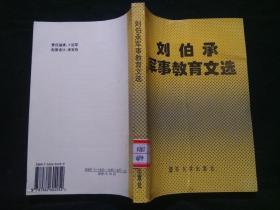 刘伯承军事教育文选