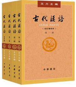 【套装4册】古代汉语(校订重排本)(第1册+第2册+第3册+第4册)王力普通高等教育十二五国家规划教材语言文字