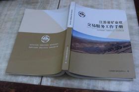 江苏省矿业权交易服务工作手册(平装大16开  2012年9月印行  有描述有清晰书影供参考)