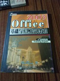Office 2003基础与实例培训教程